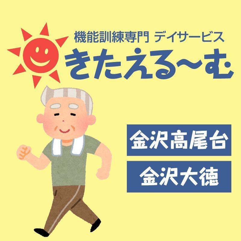 介護職員(パート)/きたえるーむ金沢高尾台
