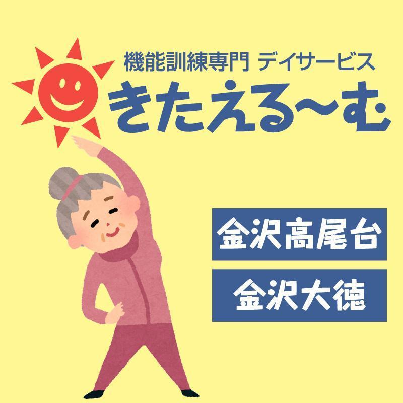 介護職員(正社員)/きたえるーむ金沢大徳