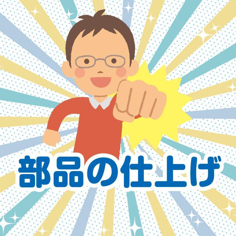 【白山市】部品の仕上げ/株式会社 イスズ