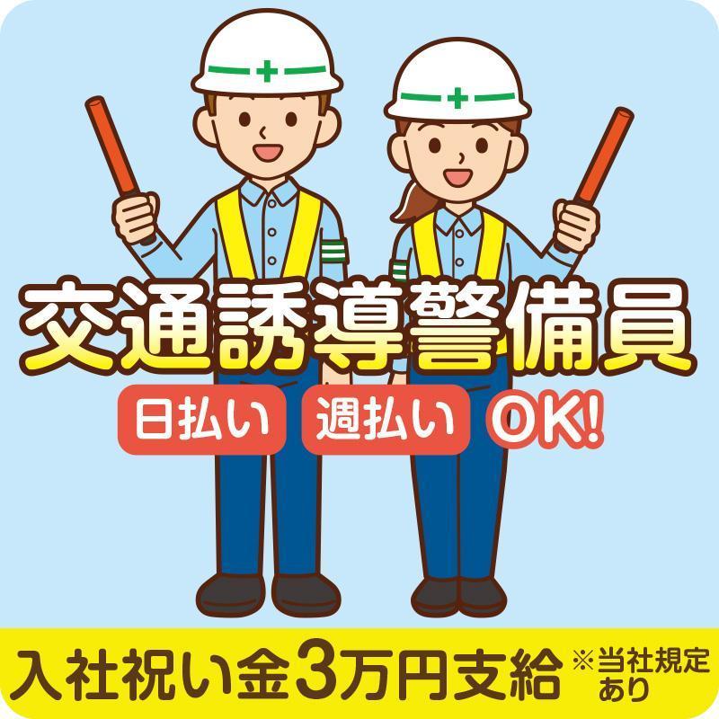 【金沢市】交通誘導警備員(契・AP)/株式会社メビウス