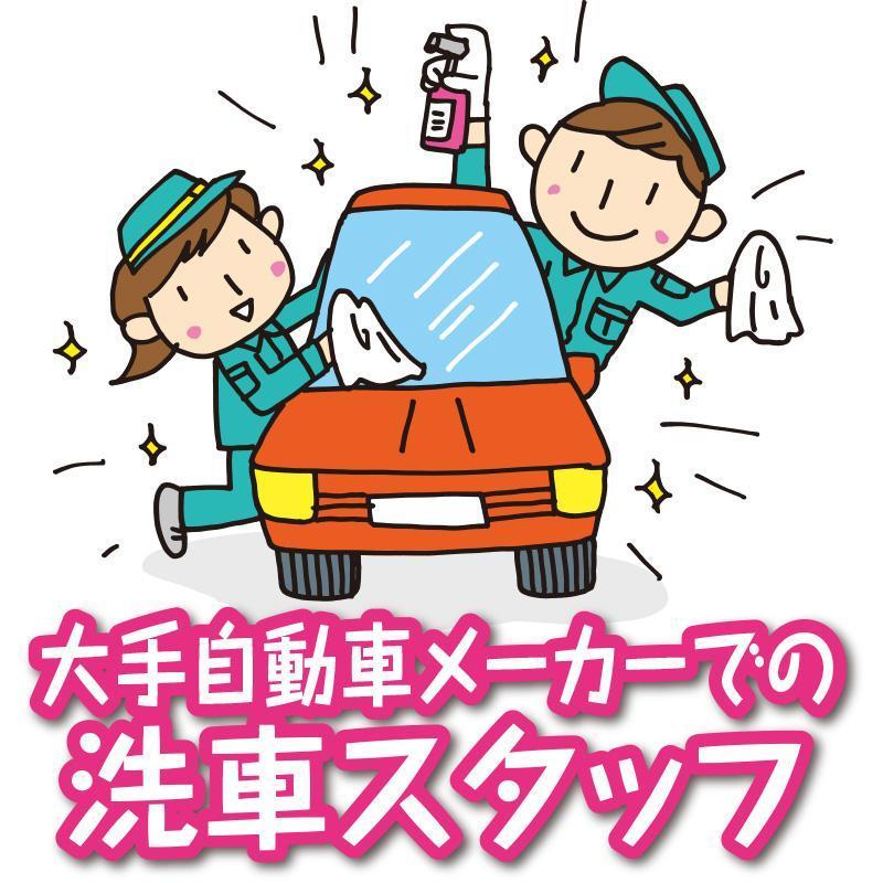 大手自動車メーカーでの洗車スタッフ/株式会社エー・オー・シー
