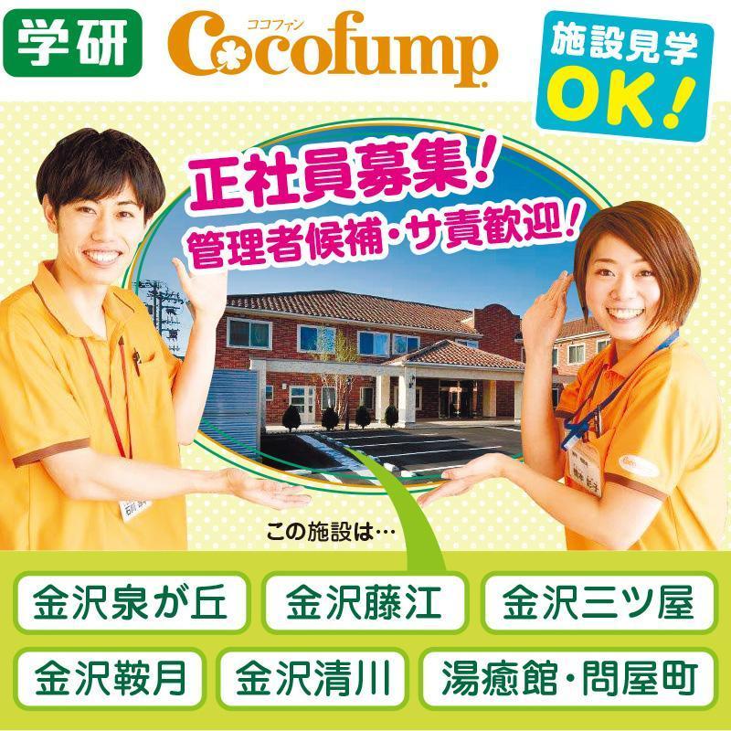 介護スタッフ(正社員)/株式会社 学研ココファン