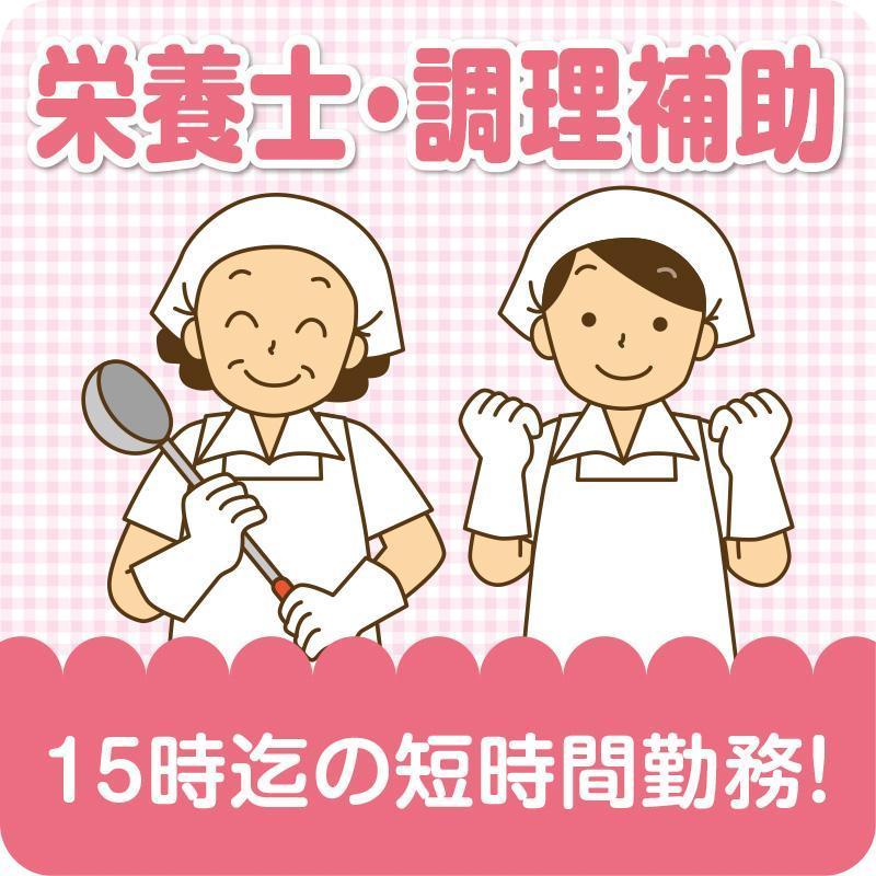 栄養士・調理補助/テンプスタッフフォーラム株式会社 金沢オフィス