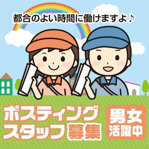 【金沢市】ポスティングスタッフ/ヰセキ北陸
