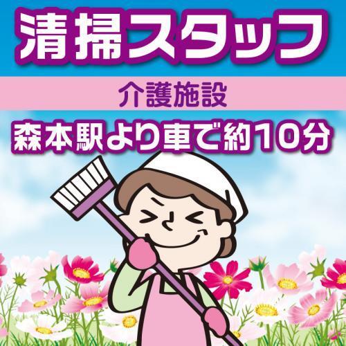 【森本駅より車で約10分】清掃スタッフ/アサヒ株式会社