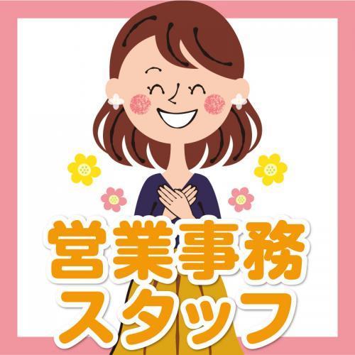 営業事務スタッフ/株式会社エー・オー・シー