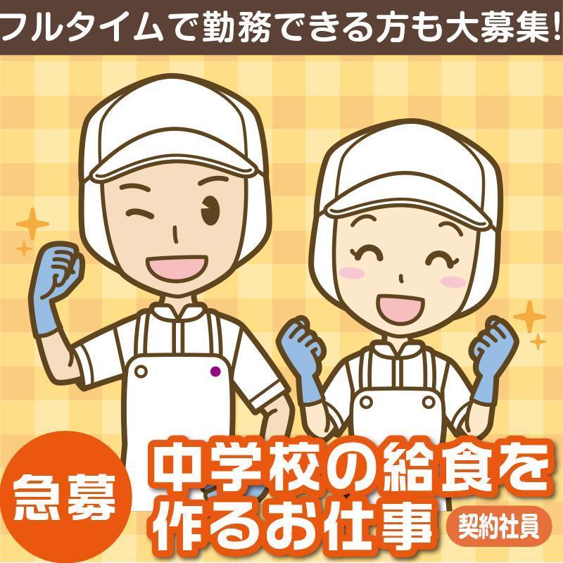 中学校の給食を作るお仕事(契約社員)/シダックス大新東ヒューマンサービス株式会社