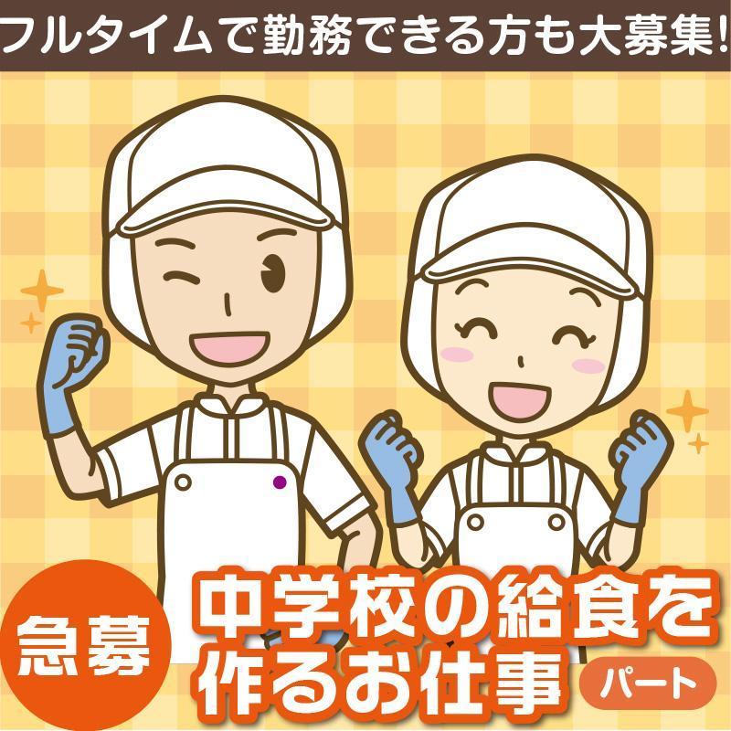 中学校の給食を作るお仕事(パート)/シダックス大新東ヒューマンサービス株式会社