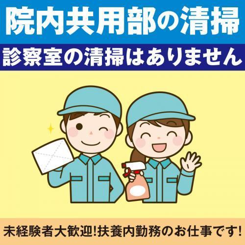 《急募!》院内清掃スタッフ/武田商事株式会社