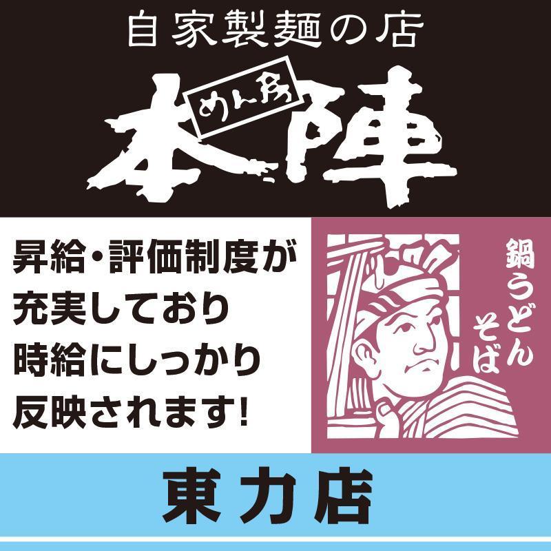 【東力店】ホールスタッフ/鍋うどん・そば  めん房本陣