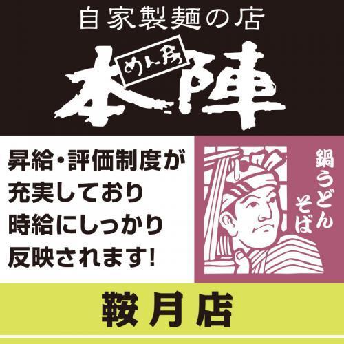【鞍月店】ホールスタッフ/鍋うどん・そば  めん房本陣