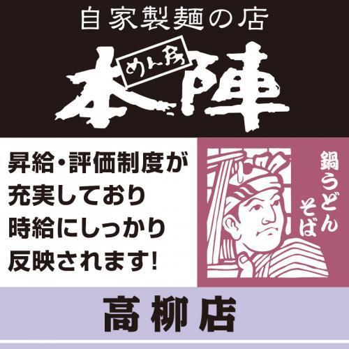 【高柳店】ホールスタッフ/鍋うどん・そば  めん房本陣