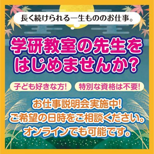 学研教室の先生(自宅教室)/学研教室  金沢事務局