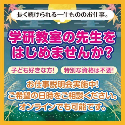 業務提携先講師(金沢地区)/学研教室  金沢事務局