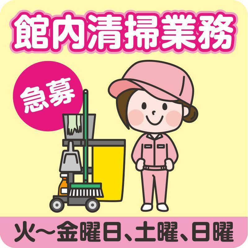 【金沢市鞍月】館内清掃業務①/サンワ株式会社