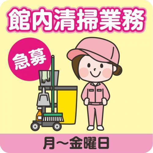 【金沢市鞍月】館内清掃業務②/サンワ株式会社