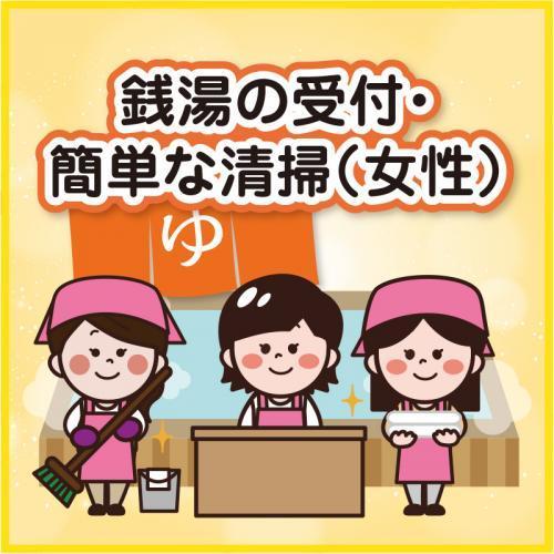 銭湯の受付・簡単な清掃(女性)/金城温泉元湯