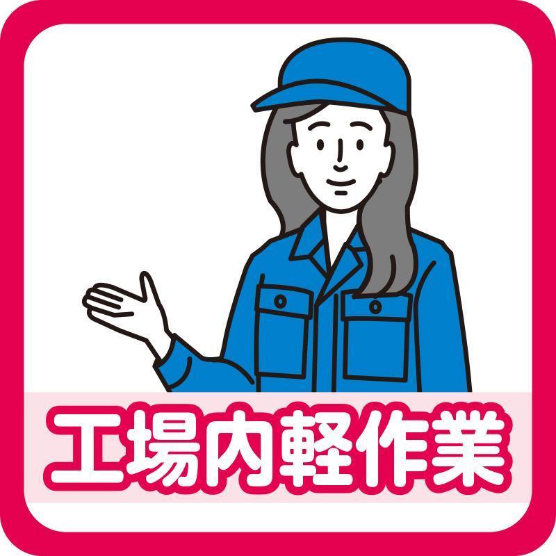 工場内軽作業/株式会社パレネ