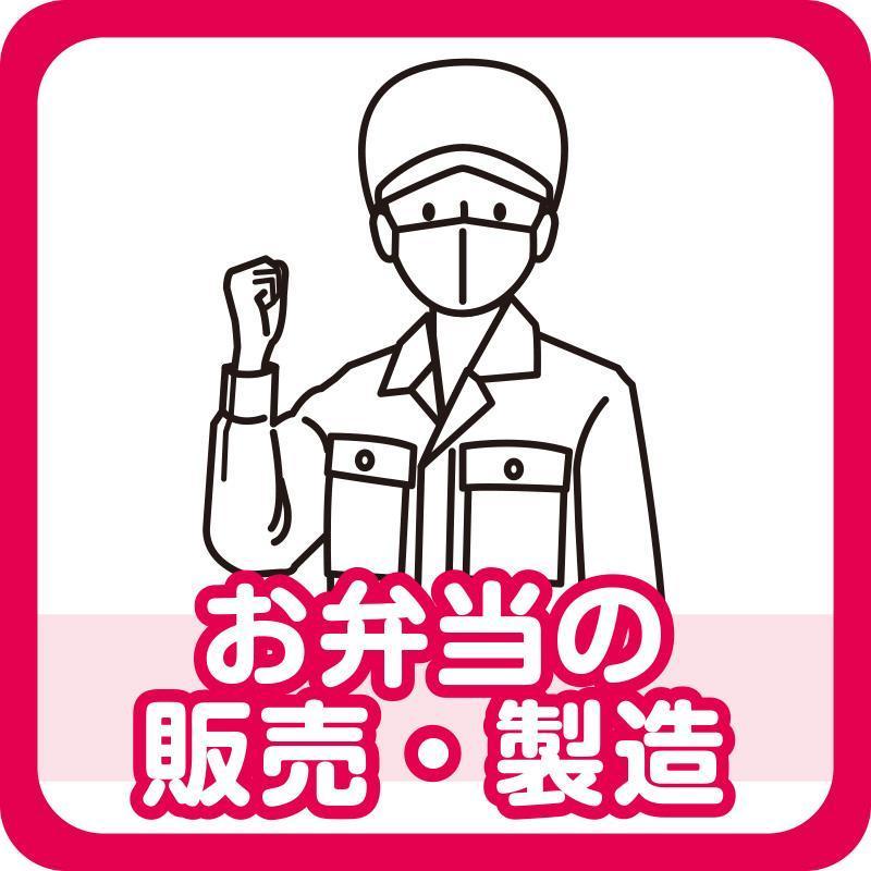 お弁当の販売・製造/株式会社パレネ