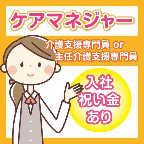 ケアマネジャー(正社員)/ことほぎ居宅介護支援