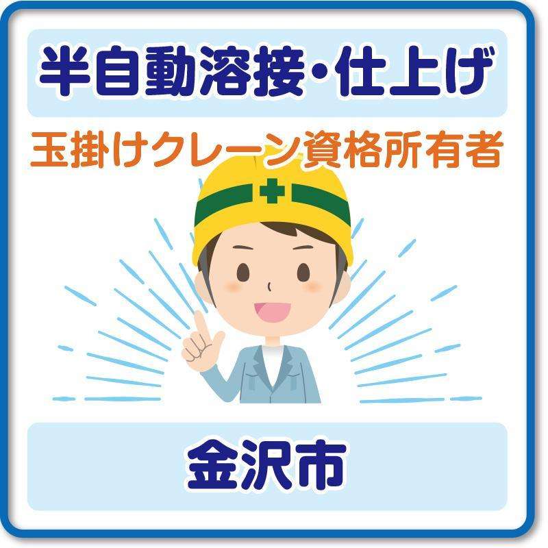 【金沢市】半自動溶接・仕上げ/株式会社 イスズ