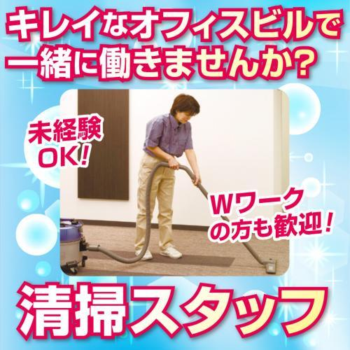 【金沢駅西口から徒歩3分】 清掃スタッフ/北陸千代田株式会社