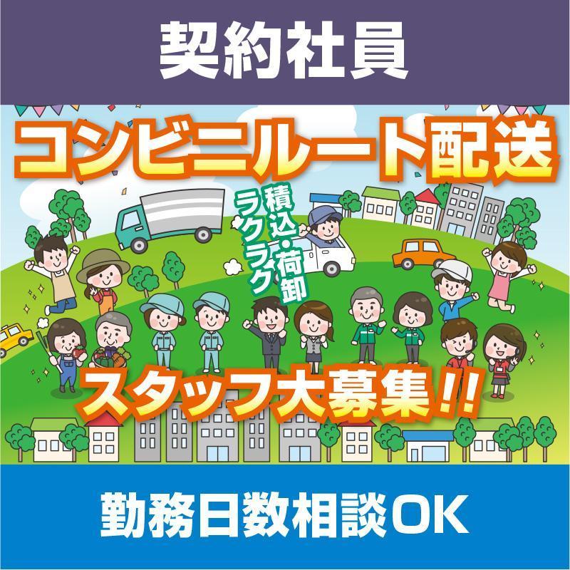 コンビニルート配送(契約社員)/石川トナミ運輸株式会社