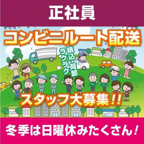 コンビニルート配送(正社員)/石川トナミ運輸株式会社