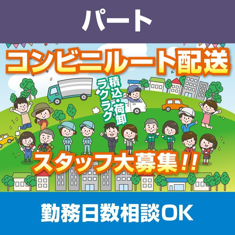 コンビニルート配送(パート)/石川トナミ運輸株式会社