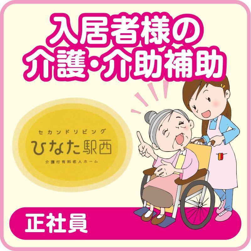 入居者様の介護・介助業務(正社員)/介護付有料老人ホーム  ひなた駅西