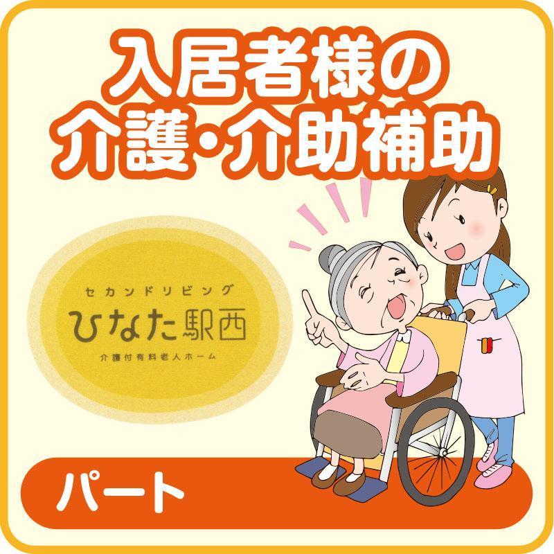 入居者様の介護・介助業務(パート)/介護付有料老人ホーム  ひなた駅西