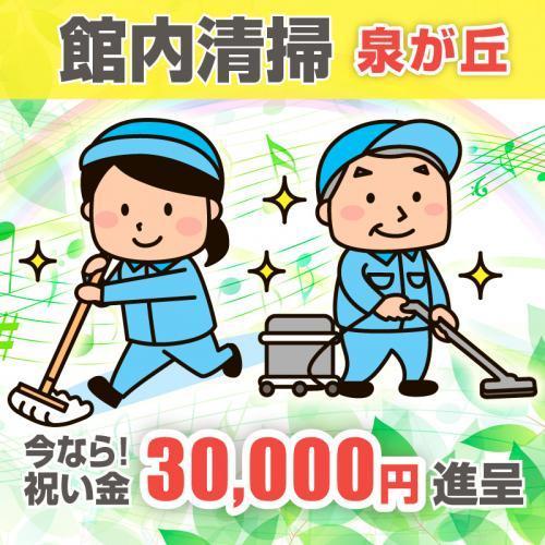 【泉が丘】館内清掃/有限会社 芙蓉クリーンサービス