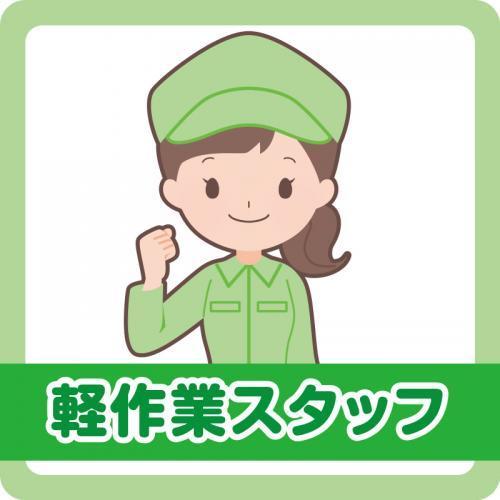 軽作業スタッフ/株式会社パレネ