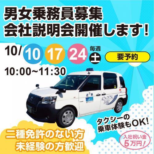 男女乗務員/石川近鉄タクシー株式会社