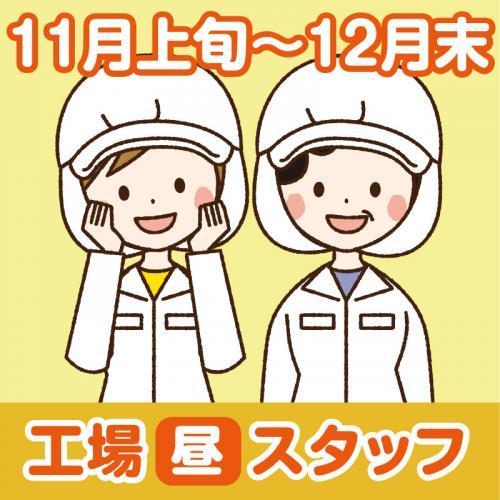 《期間:11月上旬~12月末》製造スタッフ(昼)/四十萬谷本舗(しじまやほんぽ)