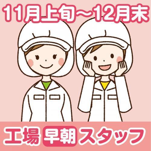 《期間:11月上旬~12月末》製造スタッフ(早朝)/四十萬谷本舗(しじまやほんぽ)