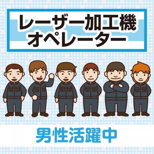 【能美市】レーザー加工機オペレーター/株式会社 イスズ
