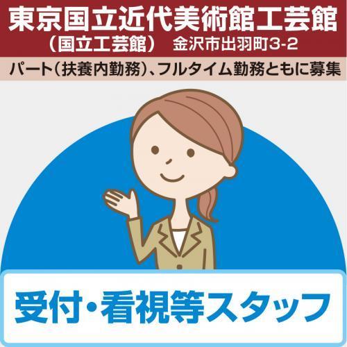 受付・看視等スタッフ/松村ビジネスサービス株式会社