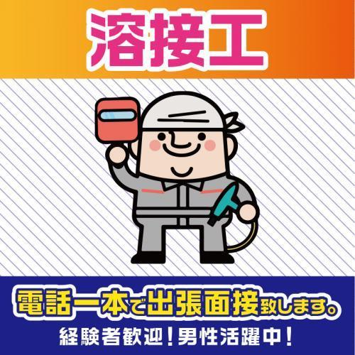 【能美市】溶接工(派遣)/ヒューマンウィーズ21株式会社