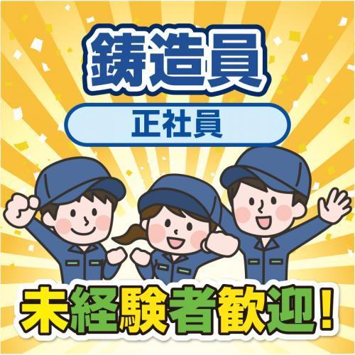 鋳造員(正社員)/太陽キャスト株式会社  金沢工場