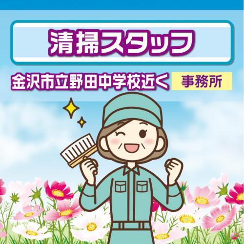【金沢市立野田中学校近く】清掃スタッフ/アサヒ株式会社