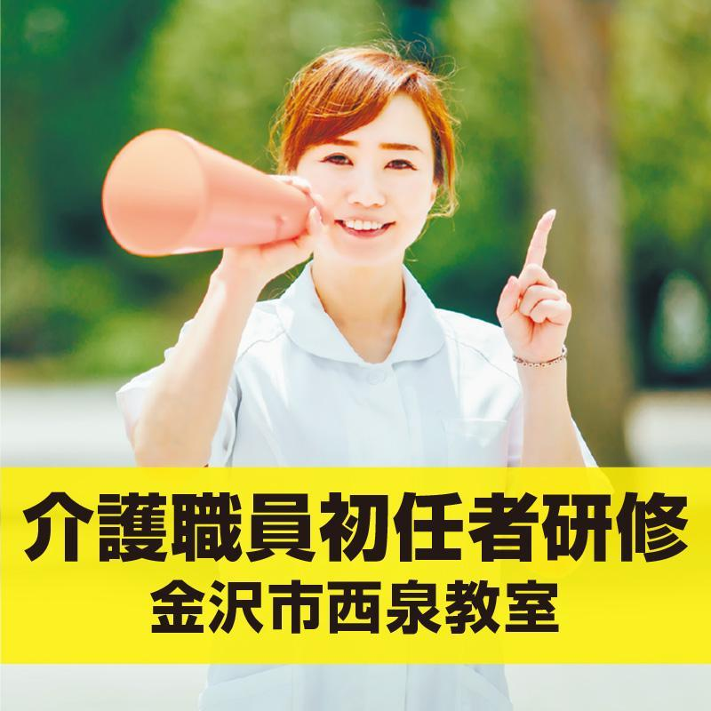 【介護サポートプログラム】介護職/サンケアホールディングス株式会社