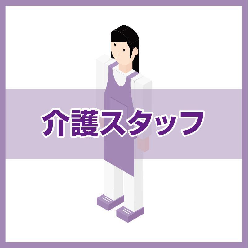 介護スタッフ/株式会社パレネ