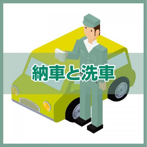 納車と洗車/株式会社パレネ
