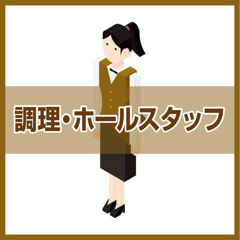 調理・ホールスタッフ/株式会社パレネ