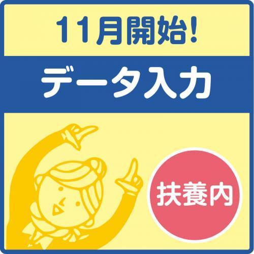 【金沢市】データ入力/北電産業株式会社