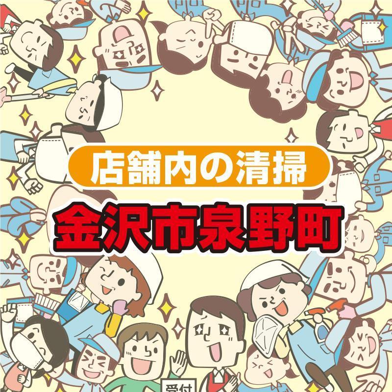 【マルエー 泉野店】店舗内の清掃/株式会社 ビー・エム北陸