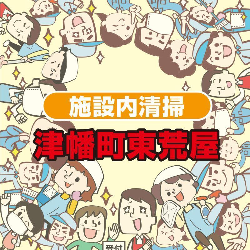 【介護施設ふぃらーじゅ】施設内清掃/株式会社 ビー・エム北陸