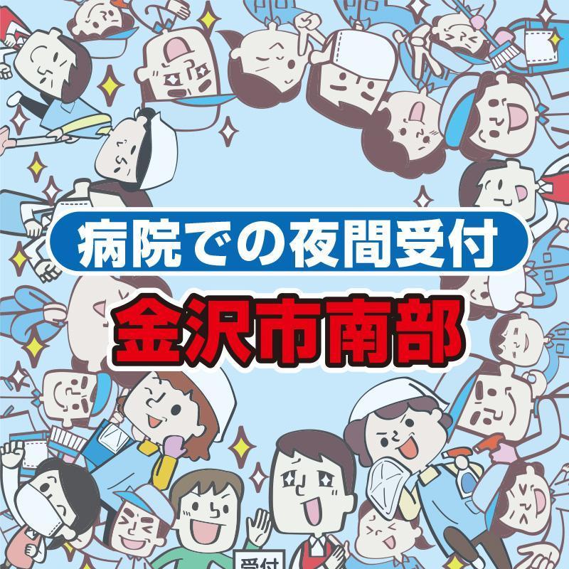【金沢市南部】病院での夜間受付/株式会社 ビー・エム北陸