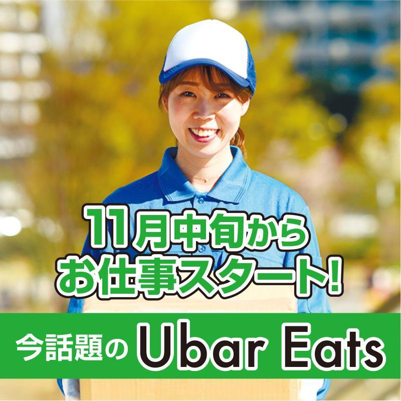 《Ubar Eats》食品の配達業務/THサービス株式会社